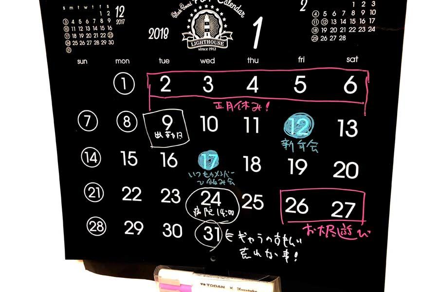 超楽しい! 「自由に書いて」「いつでも消せる」カレンダー