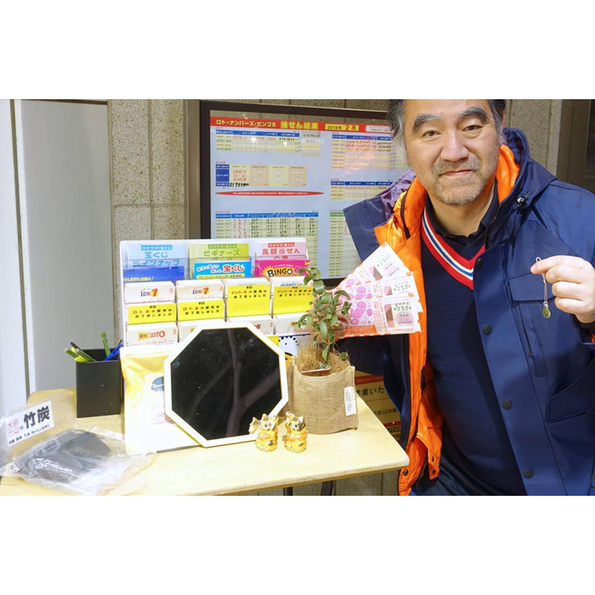 """来たれハッピー! 「開運グッズ」を9つ集めて""""宝くじ""""を買ってみた"""
