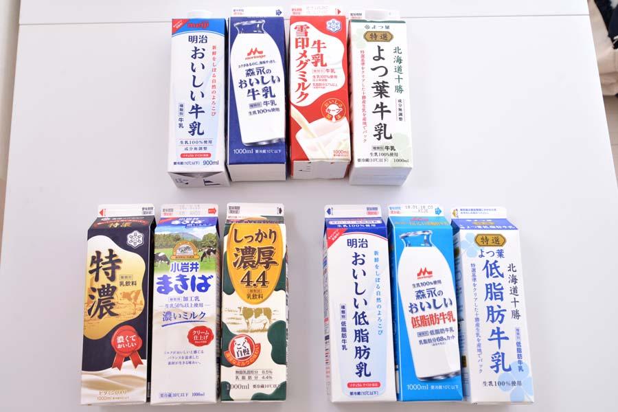 美味しい牛乳はどれ? ミルクの...