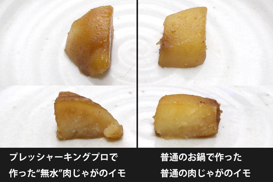 プレッシャー キング プロ レシピ