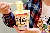 上品さ、ここに極めた「麺屋 翔」のカップ麺