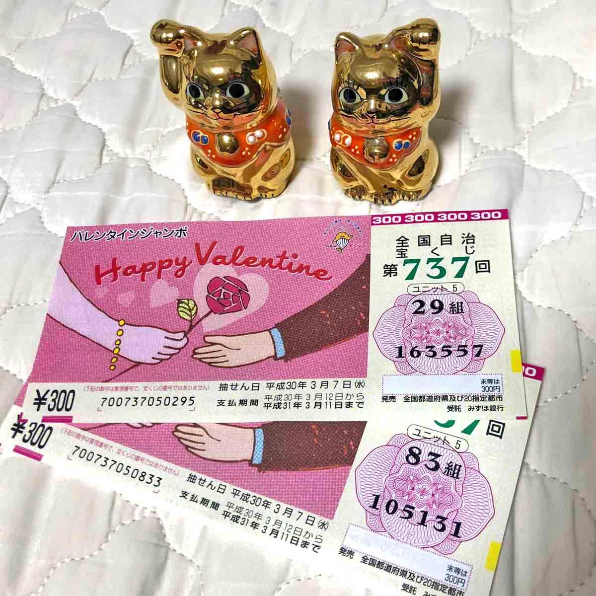 「開運グッズ」をそろえて宝くじ買ったら、当せん番号見て驚いた!!