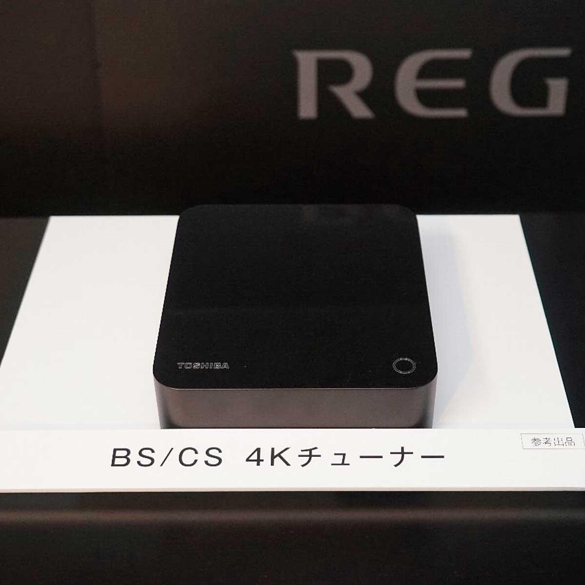 ハイセンス傘下でも東芝REGZAは健在。12月の新放送開始に向けたBS/CS 4Kチューナーの開発を発表