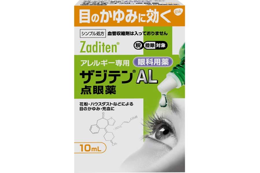 浮腫 目薬 結膜