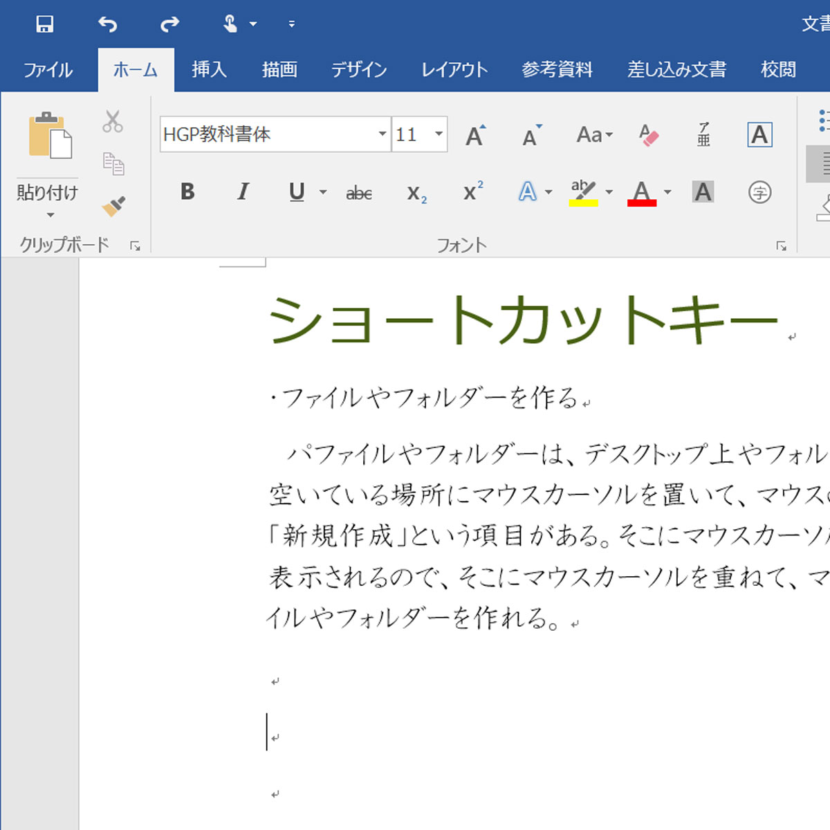 作業効率アップ! Windowsパソコンの超基本操作、ショートカットキーを覚えよう