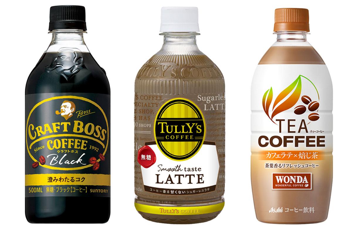 「ペットボトルコーヒー」戦国時代へ! 人気ブランドを専門家が味比較