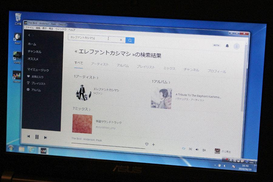 月額約2千円なら安い!? 日本唯一のロスレス音楽配信「Deezer