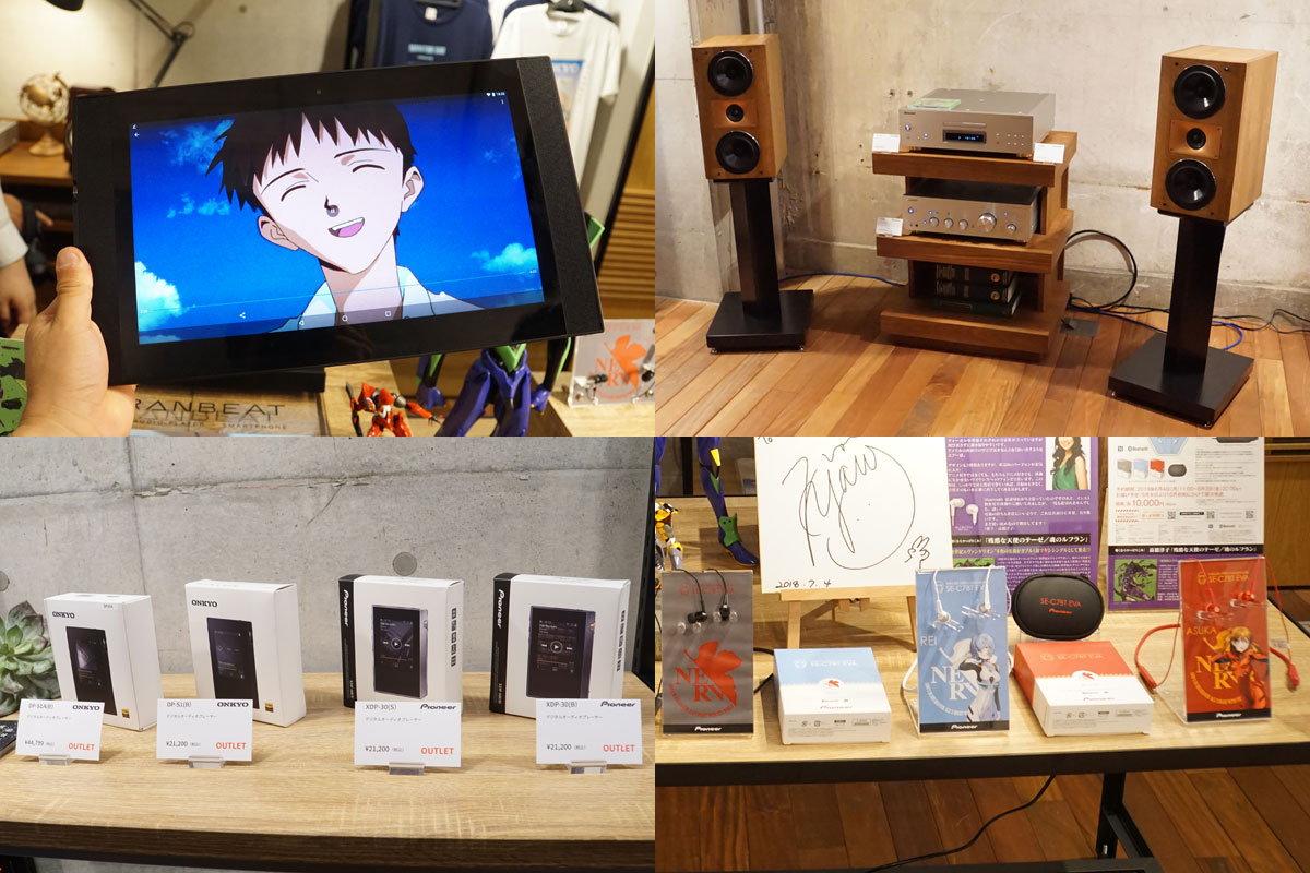 高橋洋子さんも登場! オンキヨーの新ショールーム「ONKYO BASE」を見てきた