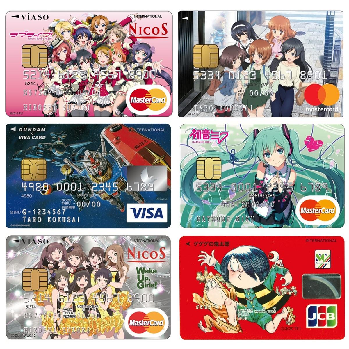限定グッズももらえる! 人気アニメとコラボしたクレジットカードを一挙紹介