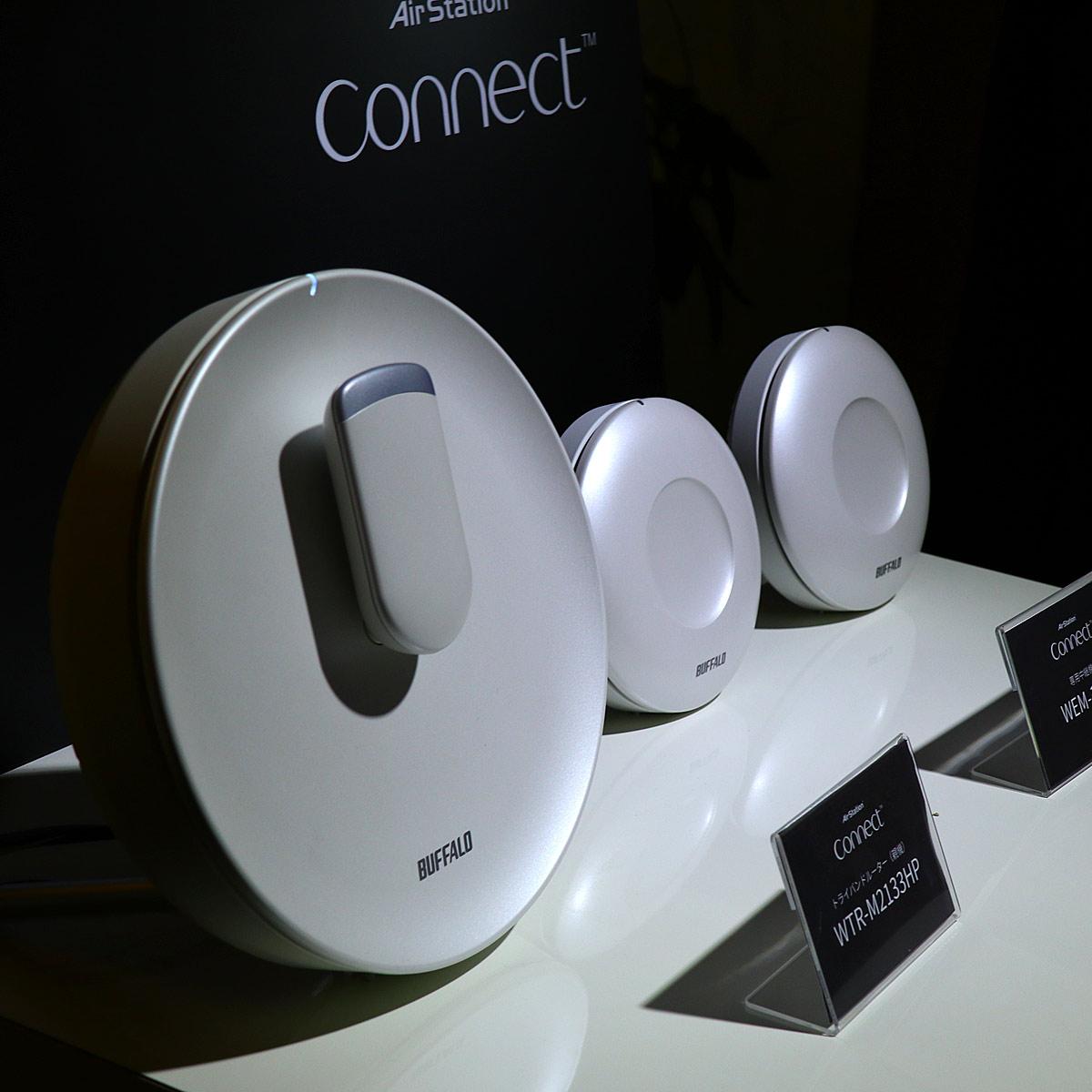 バッファローが新Wi-Fiブランド「AirStation connect」発表! メッシュネットワークに対応