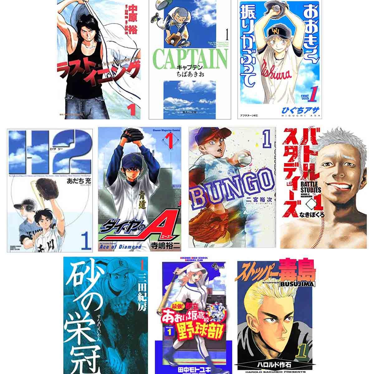 夏の甲子園開幕! 王道からアウトローまで、熱くなれる野球漫画10選