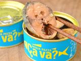"""本当にウマい「サバ缶」はこれ! """"サバジェンヌ""""がおすすめする絶品18缶"""