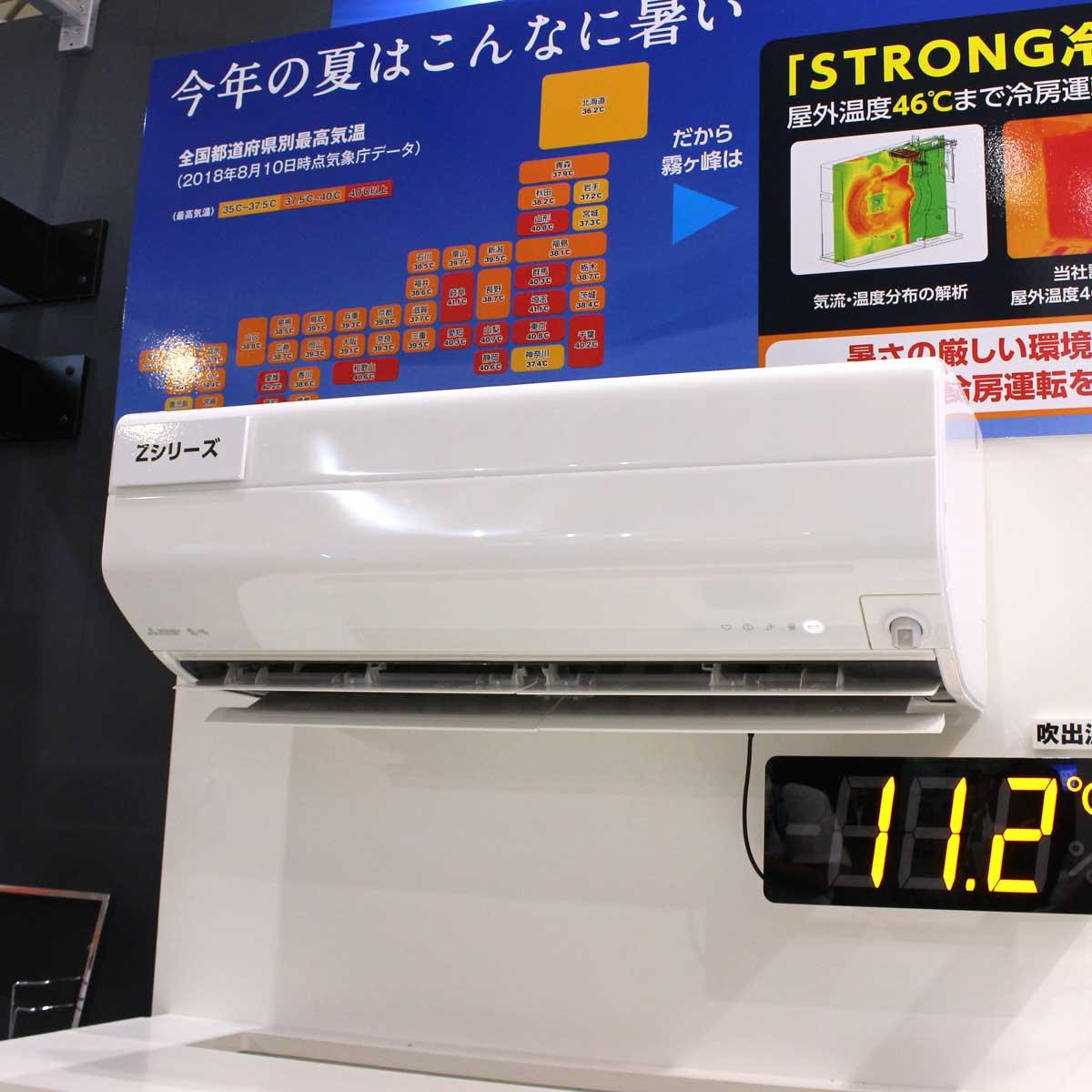 冷房・除湿・送風を自動で切り替え! 三菱電機のAIエアコン「霧ヶ峰」2019年度モデル