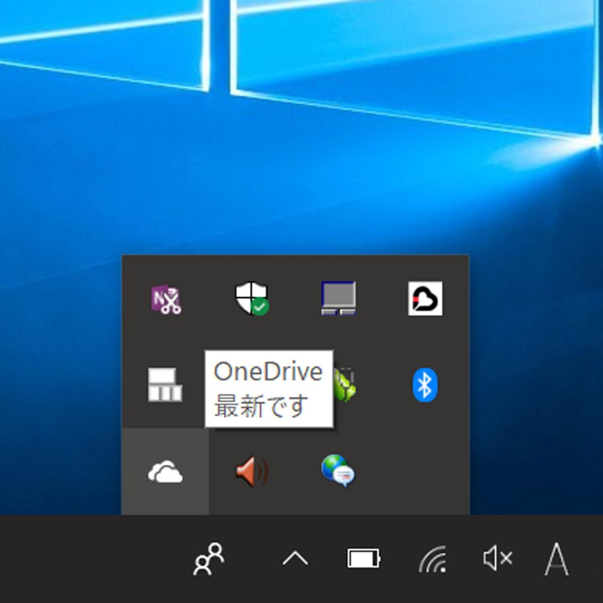 「OneDrive」の自動同期をオフにしてスピードアップ