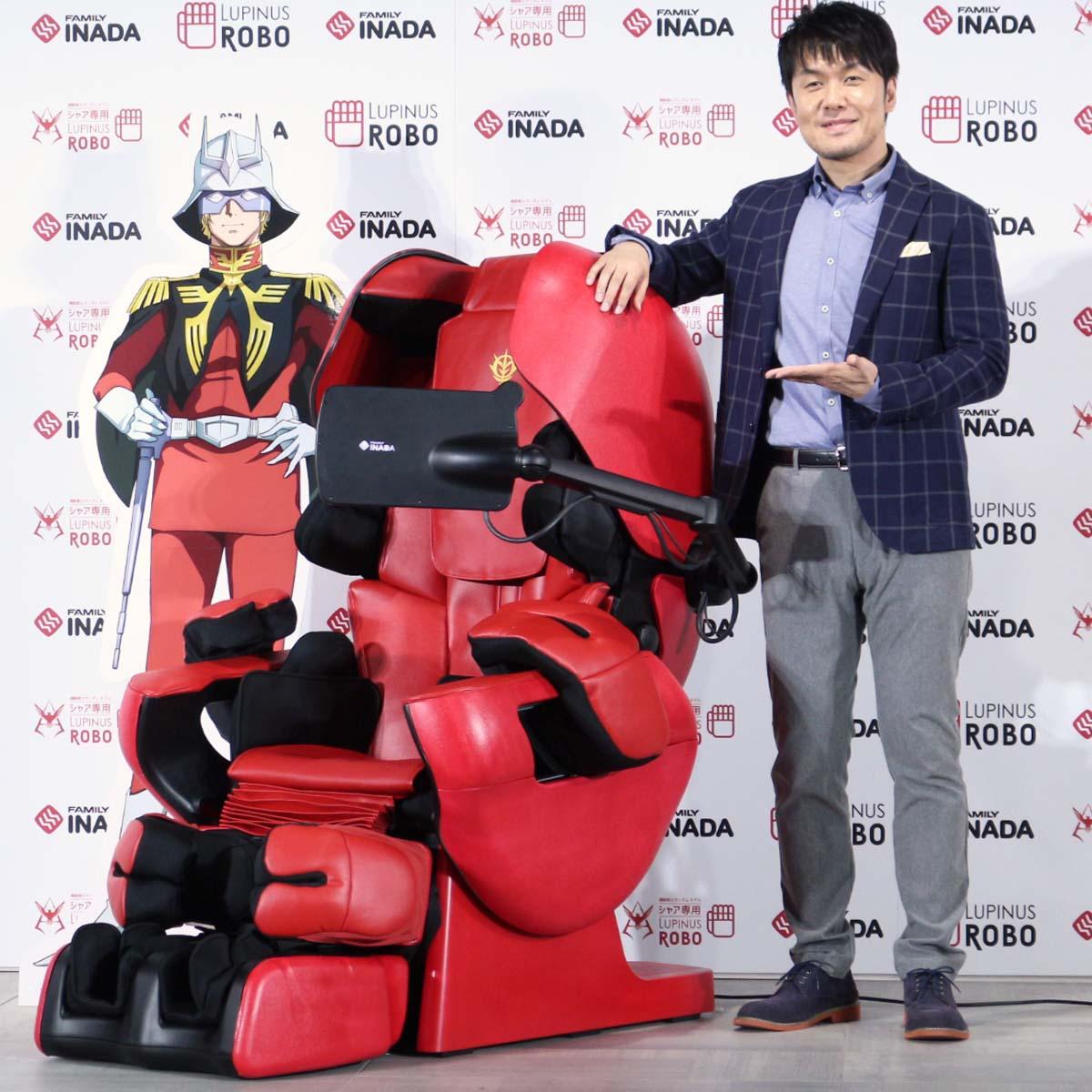 """""""シャア専用機""""も登場! AI搭載のマッサージチェア「ルピナス」に新モデル"""