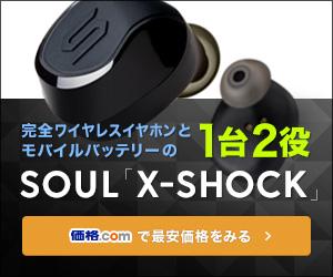 3000mAhの大容量バッテリーケースを装備! モバイルバッテリーとしても使えるSOULの完全ワイヤレスイヤホン第2弾「X-SHOCK」の魅力を徹底レポートします!