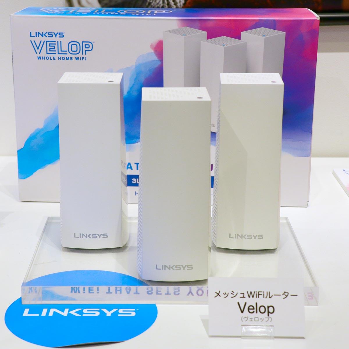 ベルキン傘下のリンクシスがメッシュネットワーク対応の「VELOP」を一般販売