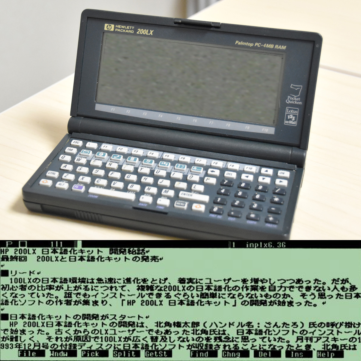 PDAの黎明期を下支えした「恵梨沙(えりさ)フォント」が25歳に。その誕生秘話とは?