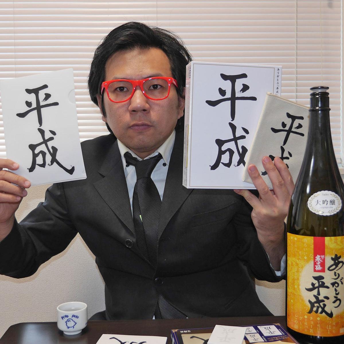 """「平成」愛を見せつけろ! わかる人にはわかる""""あの文字""""がまさかのグッズ化w"""