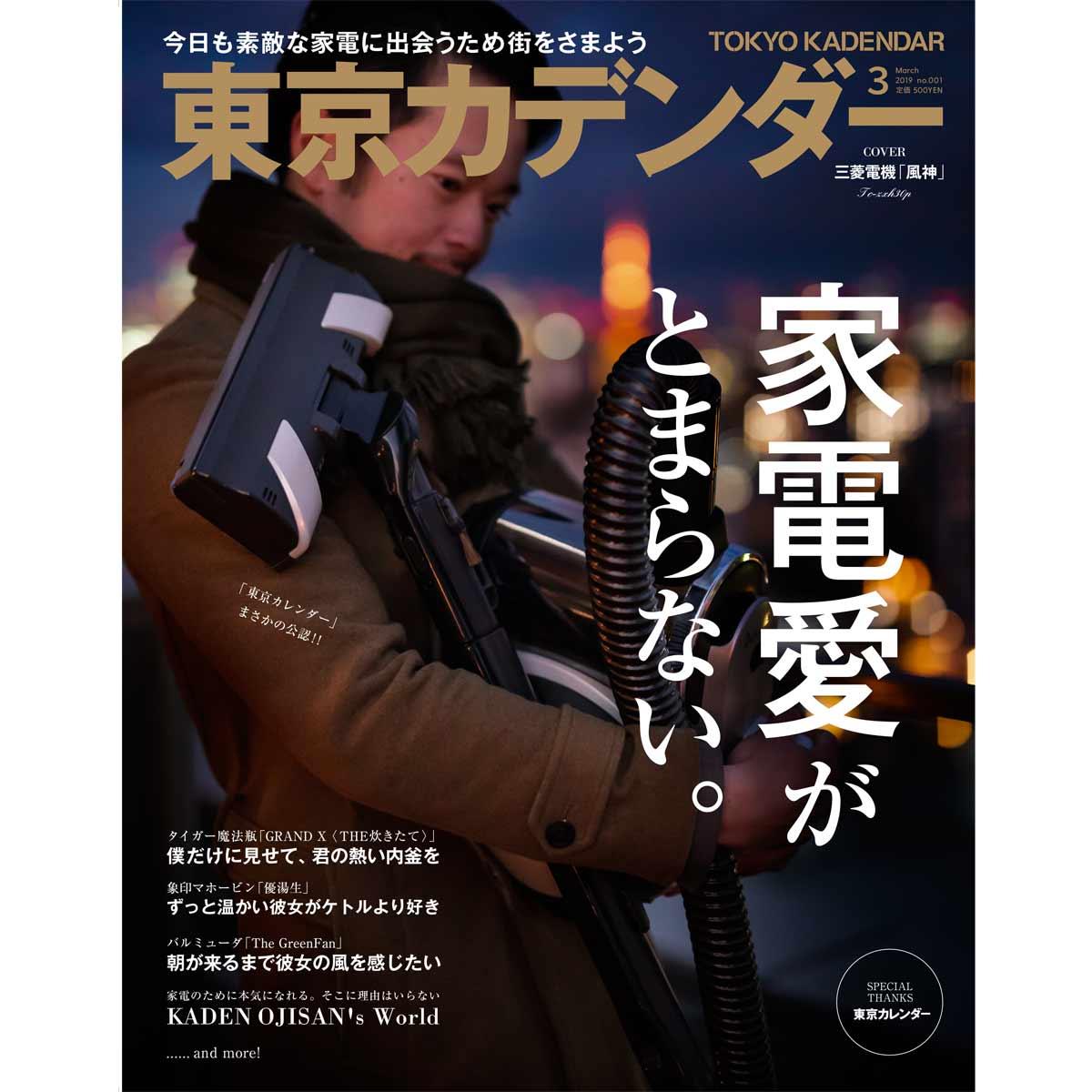 【告知】奇跡の家電同人誌「東京カデンダー」創刊!ウェブメディアびっくりセールで販売するよ