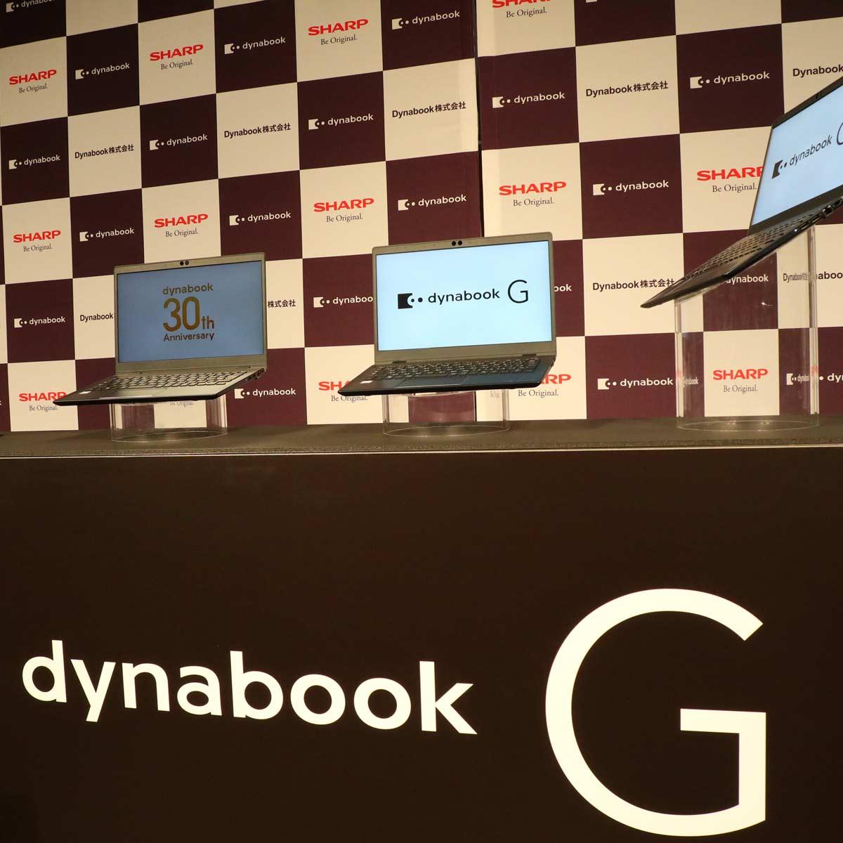 新会社第1弾&30周年記念の特別モデル「dynabook G」は直球勝負のモバイルノート