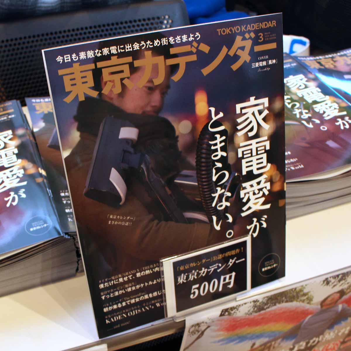 【報告】家電の同人誌「東京カデンダー」130冊売れました! ウェブメディアびっくりセール万歳