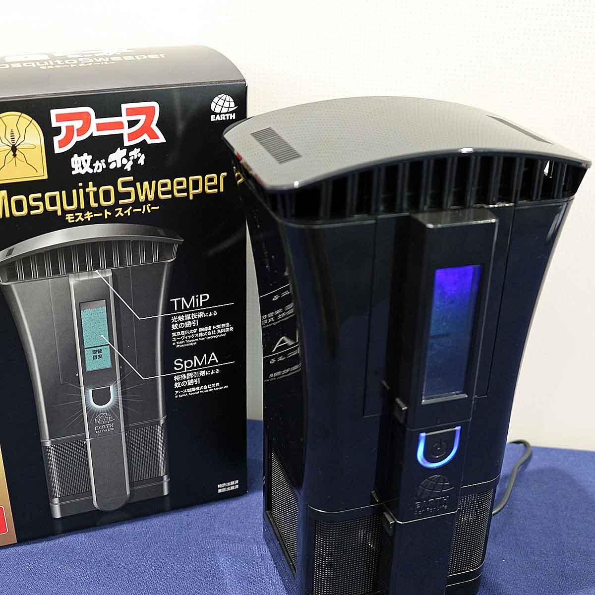 アース製薬の本気を見た! 薬剤レスの蚊捕獲機「アース蚊がホイホイ Mosquito Sweeper」