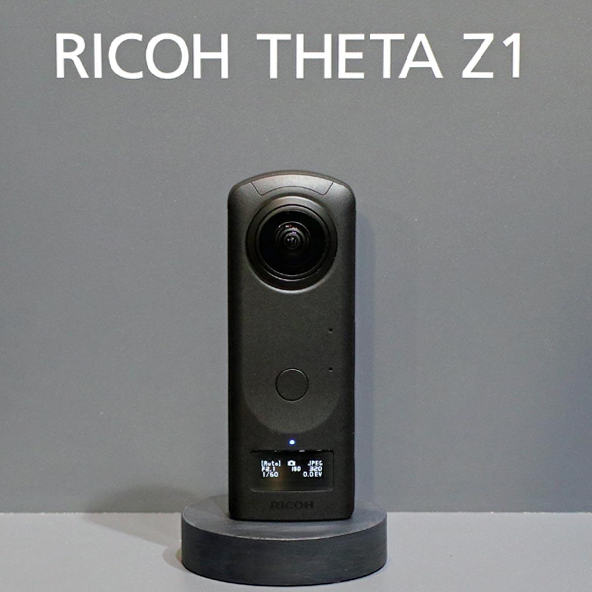 リコー新型360°カメラ「THETA Z1」誕生、1.0型センサー搭載で画質がアップ!