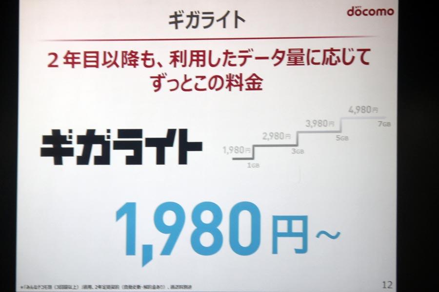 8b1f010d07 NTTドコモが分離プラン向け「ギガホ」と「ギガライト」を発表 - 価格.com ...