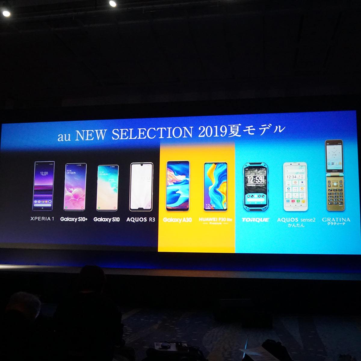 auが「Xperia 1」や「Galaxy S10」など夏スマホ新モデルを発表