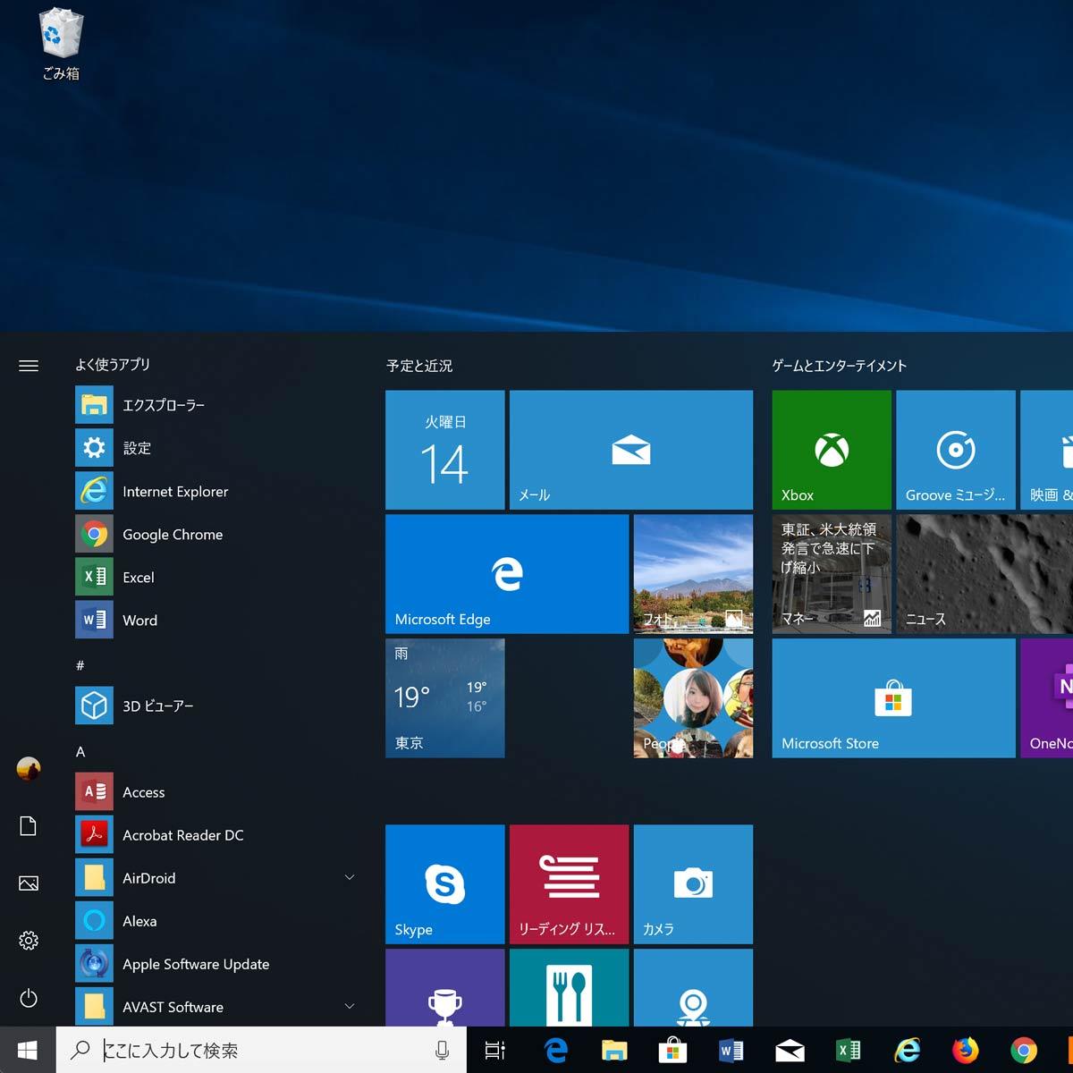 Windows 7の延長サポート終了に備える(第1回) Windows 10への移行の前にすること