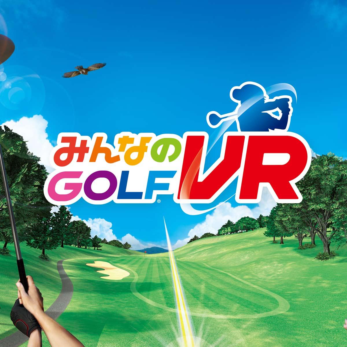 実際にスイングして遊ぶ「みんなのGOLF VR」で仮想ゴルフ体験ができる!