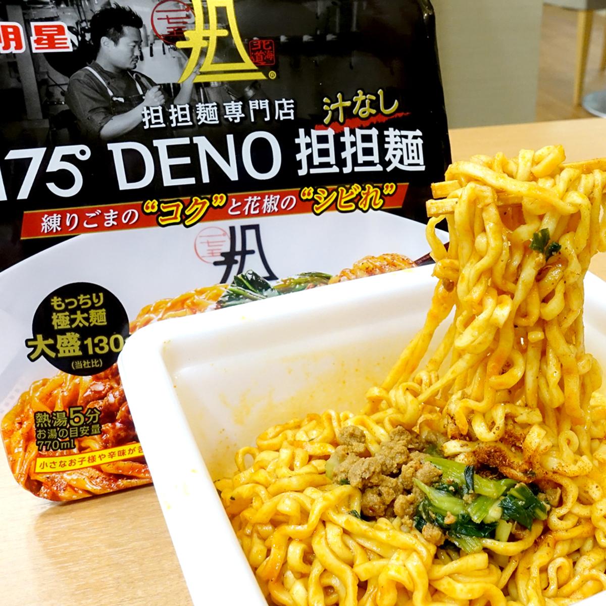 「クセになるヤミツキになる」札幌発175°DENOの本格汁なし担担麺とカップ麺をガチ比べ