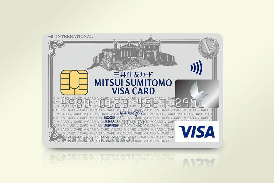 三井住友visa
