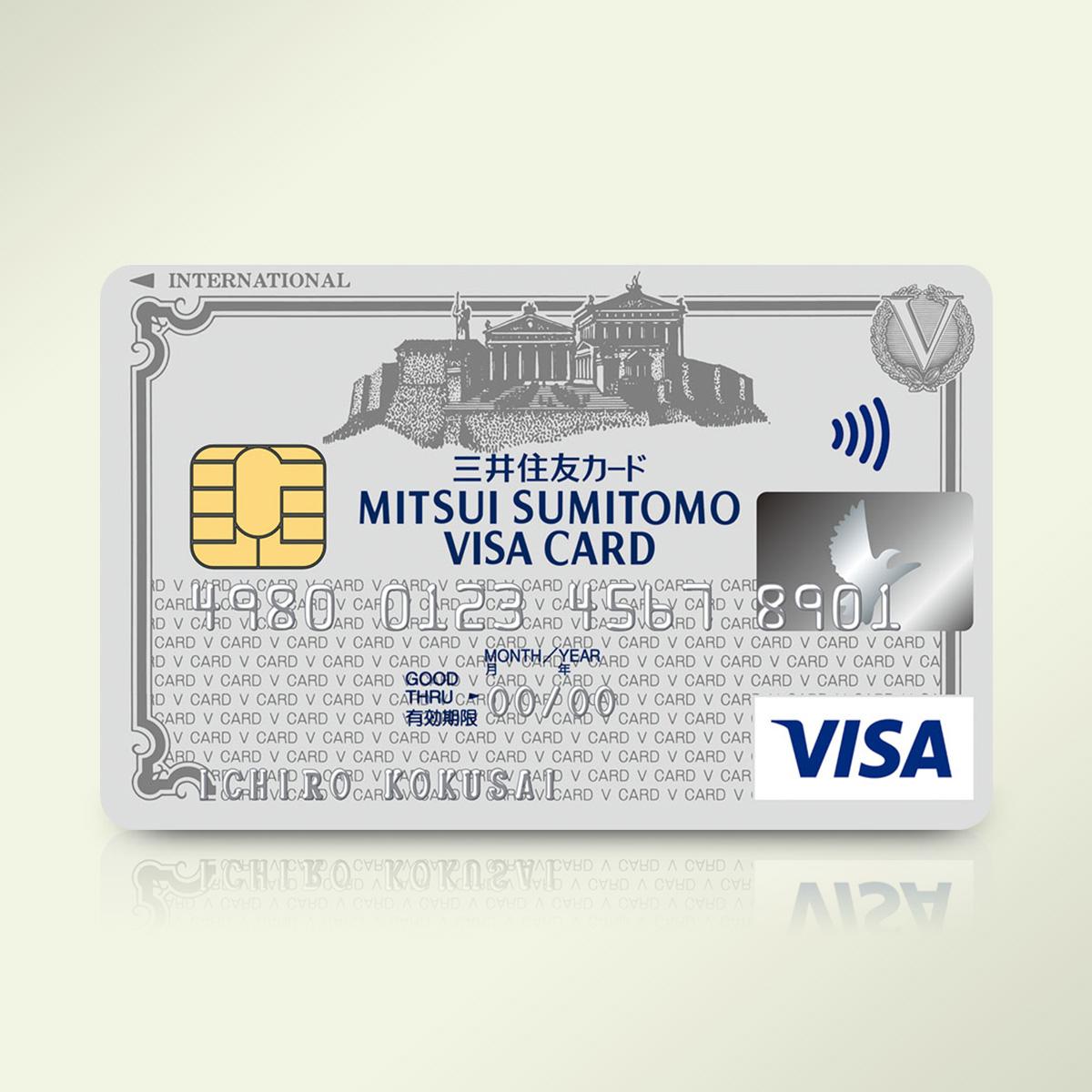 信頼感抜群の「三井住友VISAクラシックカード」。価格.com上位常連カードの魅力を解説[PR]