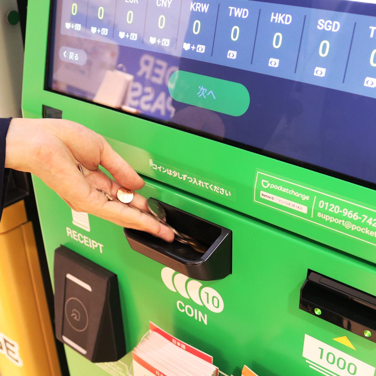 """ポケットチェンジで""""タンス外貨""""をサクッと電子マネーに交換。これは便利!"""