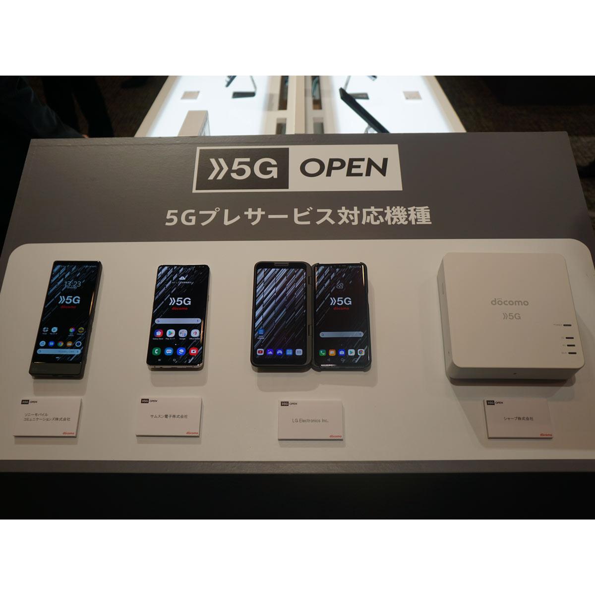 9月20日開始、NTTドコモ「5Gプレサービス」の気になる中身とは?