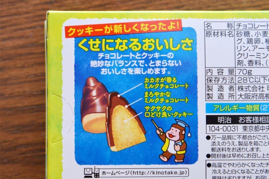 きのこ たけのこ チョコ の 量