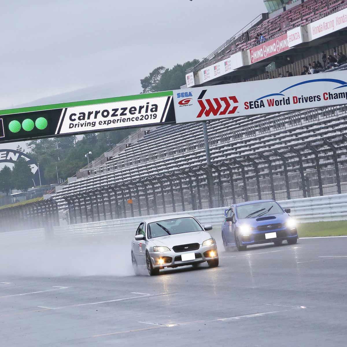愛車で富士スピードウェイを走れる!「カロッツェリア ドライビングエクスペリエンス」開催