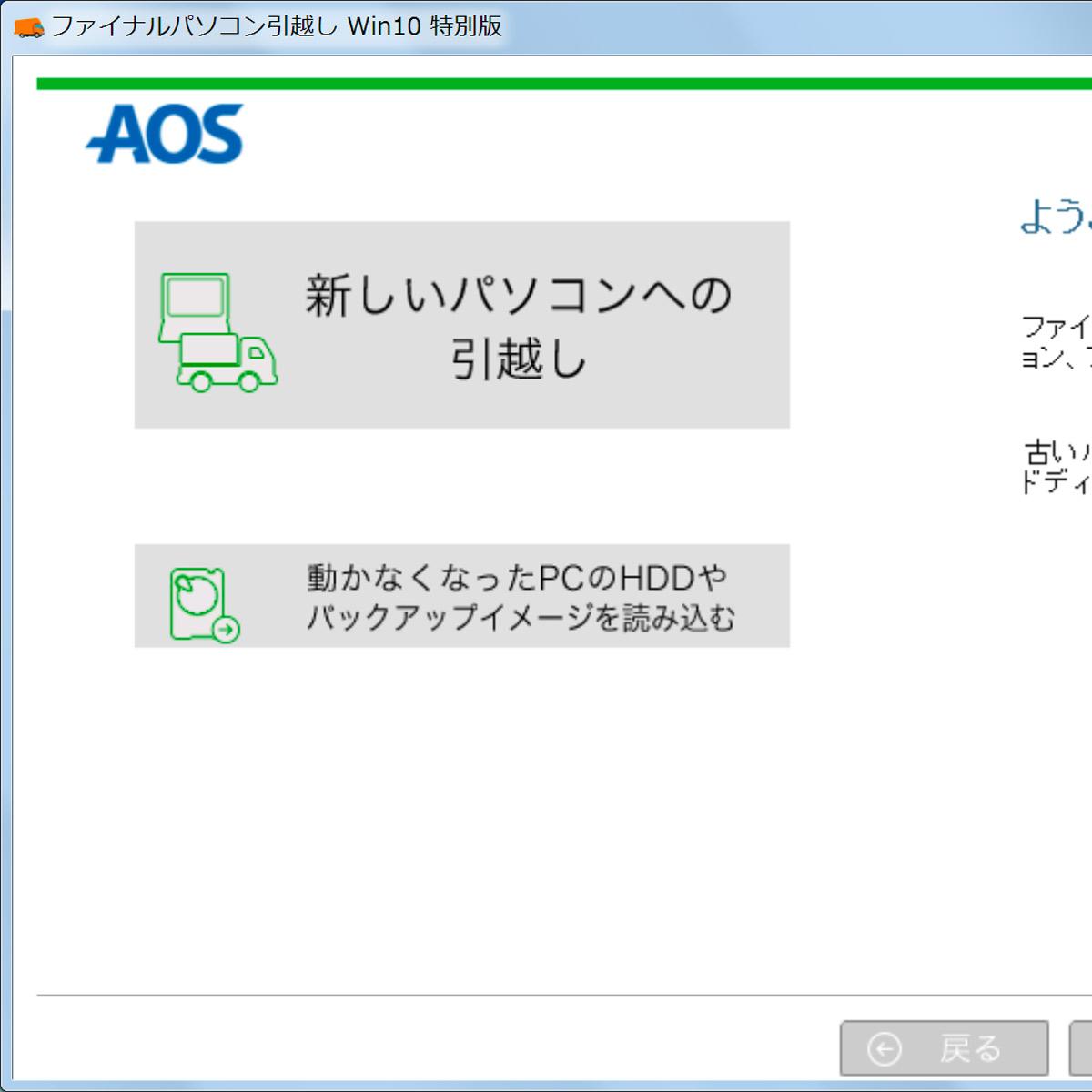 Windows 7の延長サポート終了に備える(第6回) Windows 10搭載パソコンを購入する