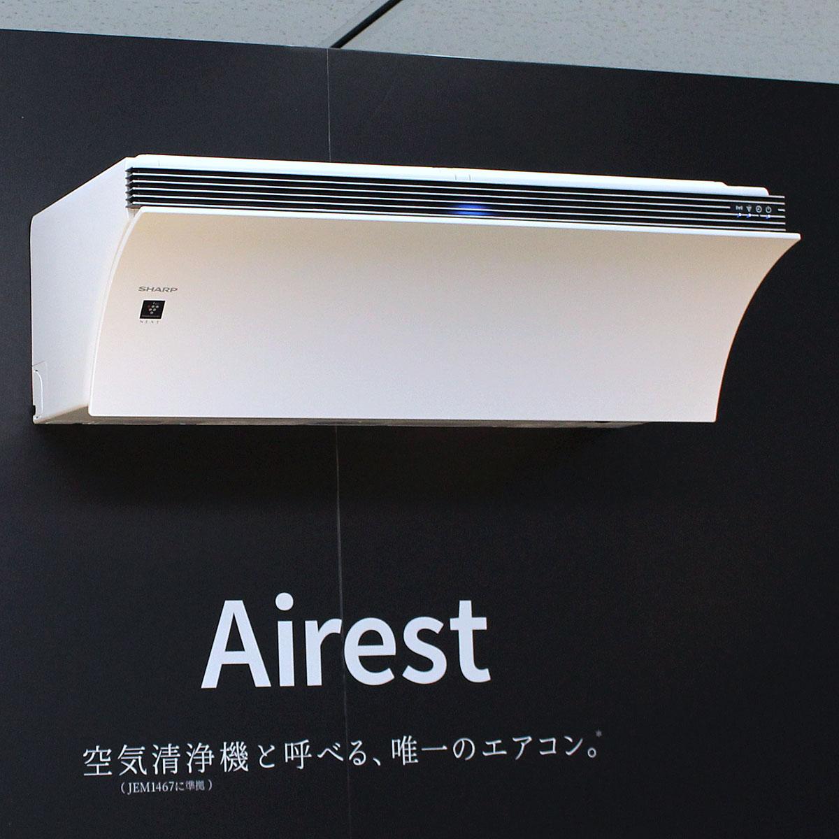 シャープから、空気清浄機としての業界基準をクリアした新エアコン「Airest」登場