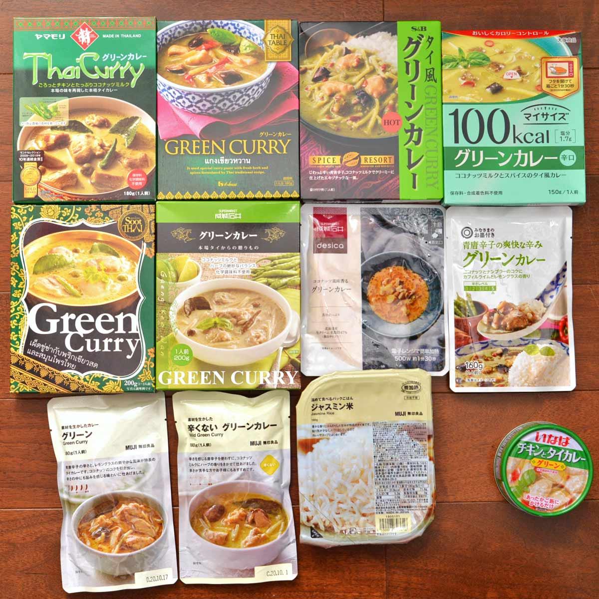 「グリーンカレー」11種をプロが食べ比べ! 本格派なのは? 甘めなのは?