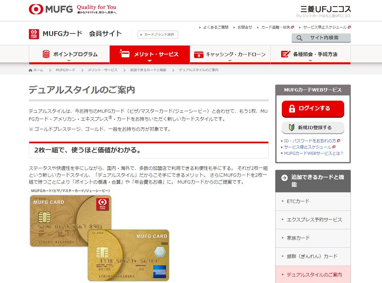 三菱 東京 ufj visa カード ローン