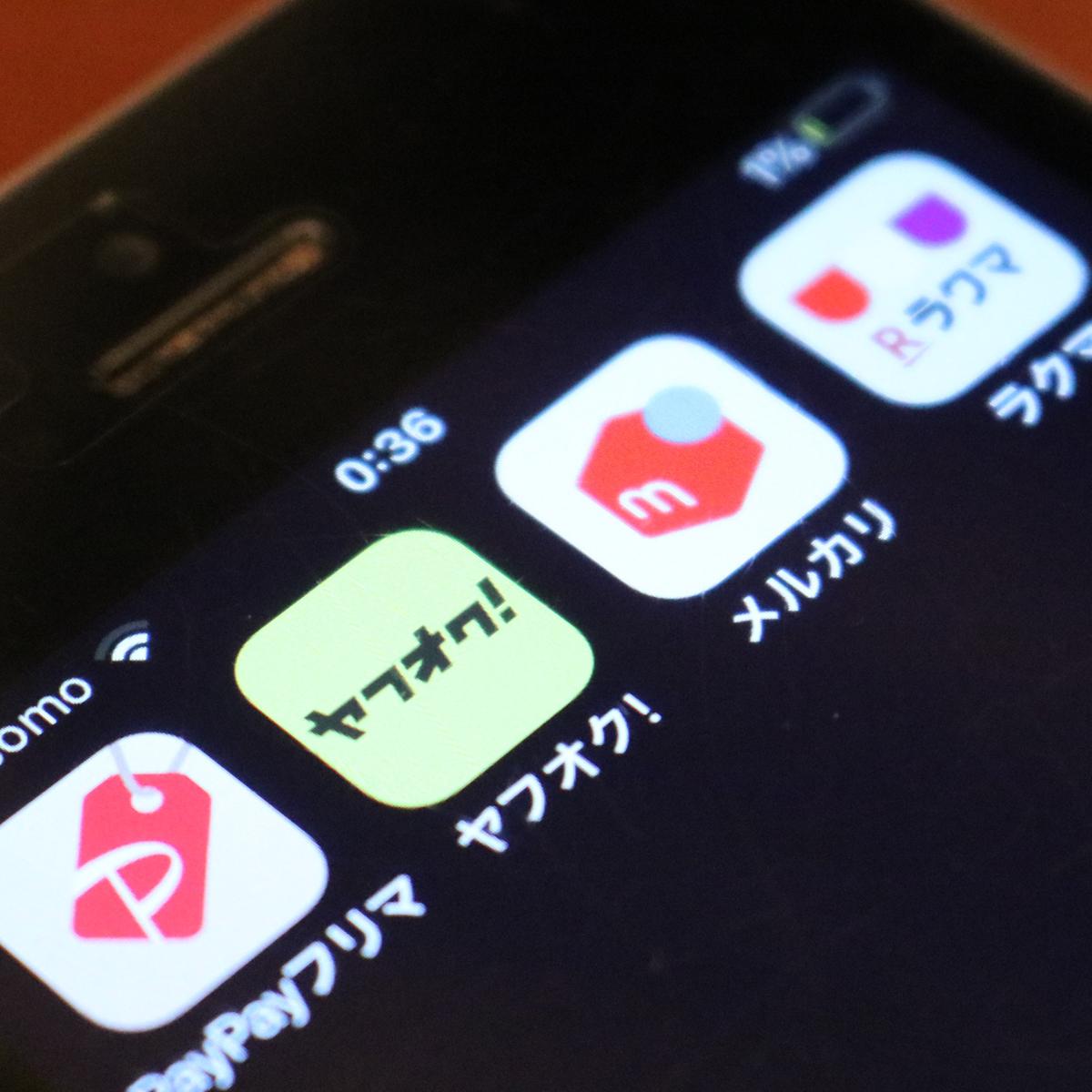 PayPayも参入した「フリマアプリ」 不要品をお金に変えやすいのはどれ?