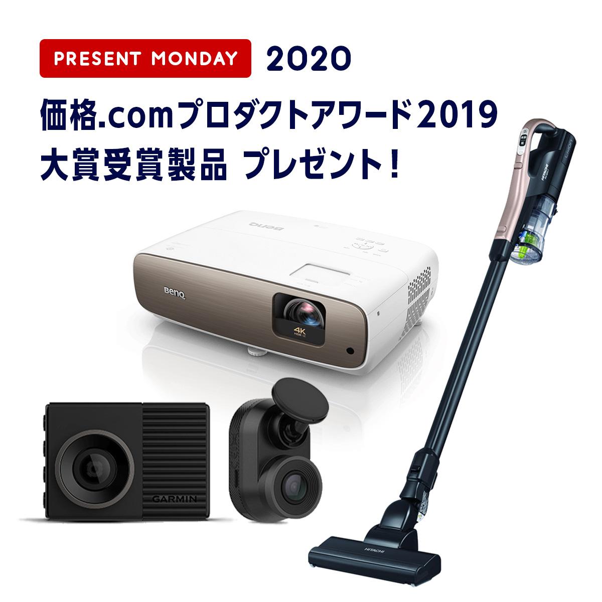 2020年最初のプレゼントマンデー! プロジェクターやドラレコなど、豪華製品が当たる!!