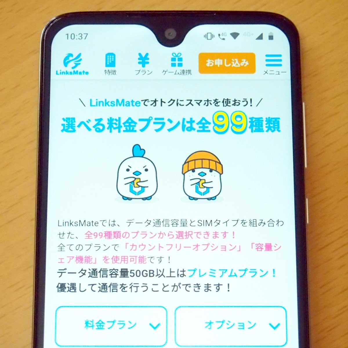 驚きの1TBプランも! ゲームに強い格安SIM「LinksMate」の新しい料金プランをチェック