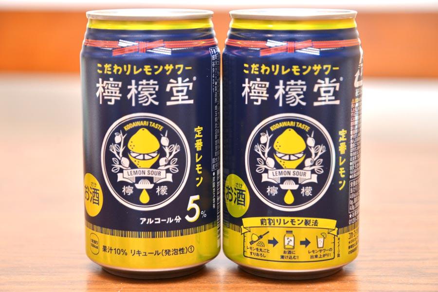 缶 チューハイ レモン