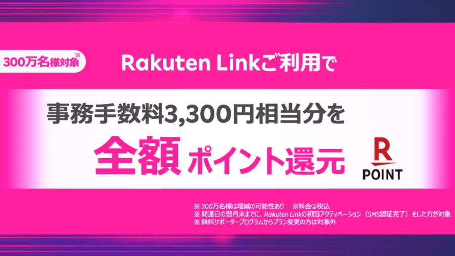 「Rakuten Link」の画像検索結果