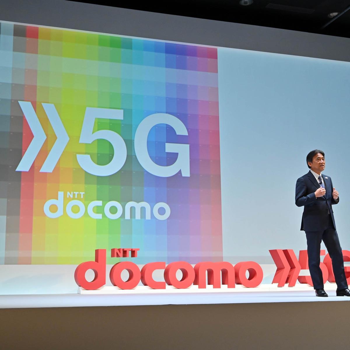 3月25日開始! NTTドコモが「5G」サービスの料金、端末を発表