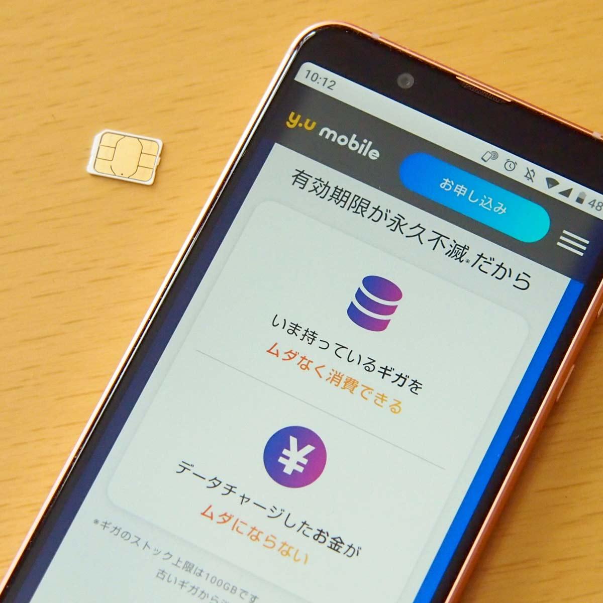 シンプルさを強調する「y.u mobile」はどんな格安SIM?